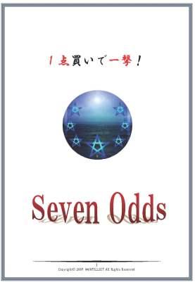SevenOdds(改訂版4.8)_ページ_001.jpg