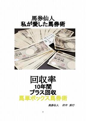 s-馬仙人watasino_ページ_01.jpg